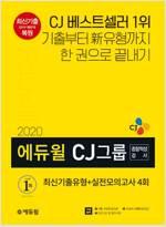 2020 에듀윌 CJ그룹 종합적성검사 최신기출유형 + 실전모의고사 4회
