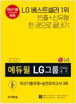 2020 에듀윌 LG그룹 인적성검사 최신기출유형 + 실전모의고사 3회