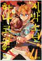 지박소년 하나코 군 4
