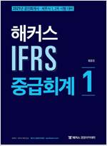 2021 해커스 IFRS 중급회계 1