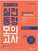 2020 해커스 경찰 실전동형모의고사 한국사 1