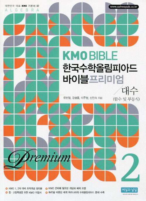 KMO Bible 한국수학올림피아드 바이블 프리미엄 2 : 대수
