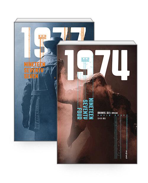 [세트] 1974 + 1977 - 전2권
