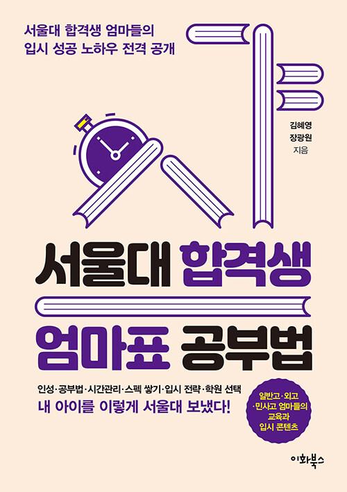 서울대 합격생 엄마표 공부법