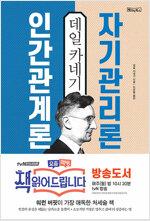 데일 카네기 인간관계론 & 자기관리론