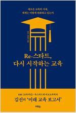 Re-스타트, 다시 시작하는 교육