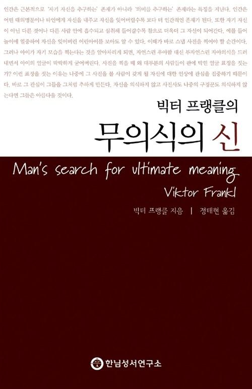 빅터 프랭클의 무의식의 신