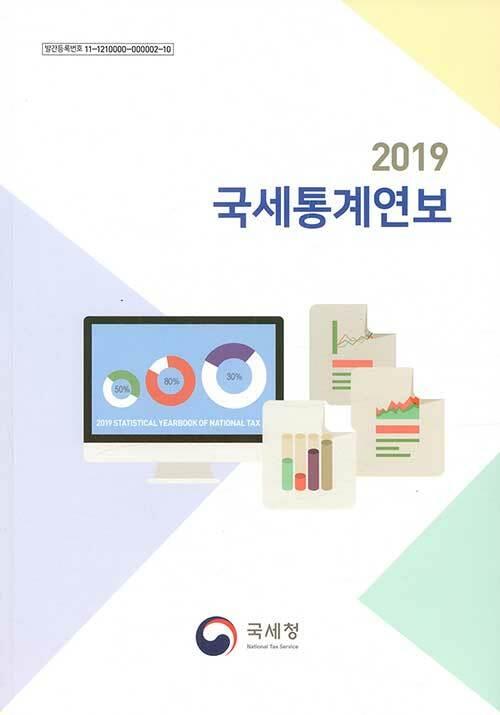 국세통계연보 2019