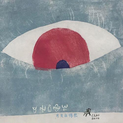 [수입] Moxi Zishi - 月はとても白い [LP]