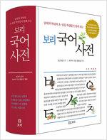 보리 국어사전 (2021년 최신판)