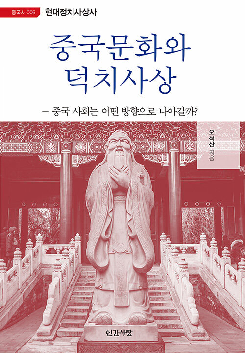 중국문화와 덕치사상