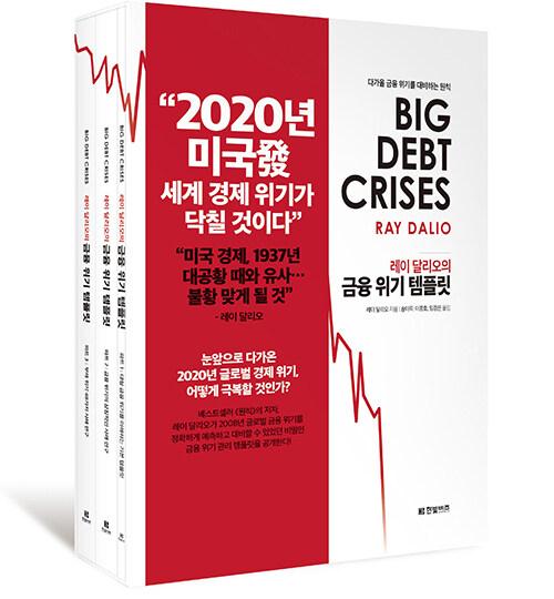 레이 달리오의 금융 위기 템플릿 - 전3권