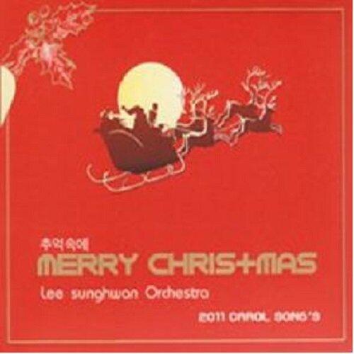 이성환 오케스트라 - 추억속에 Merry Chris+mas [재발매]