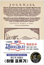 초판본 하멜 표류기 (양장)