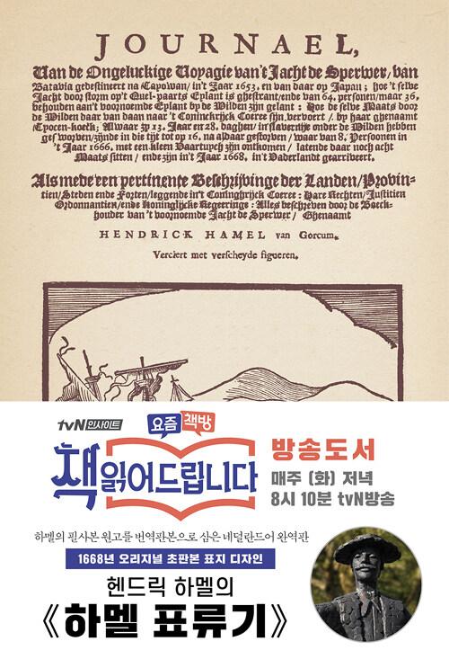 하멜 표류기 : 초호화 양장 에디션