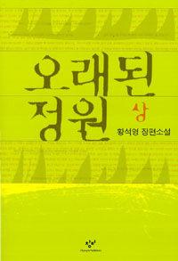오래된 정원. 상 : 황석영장편소설