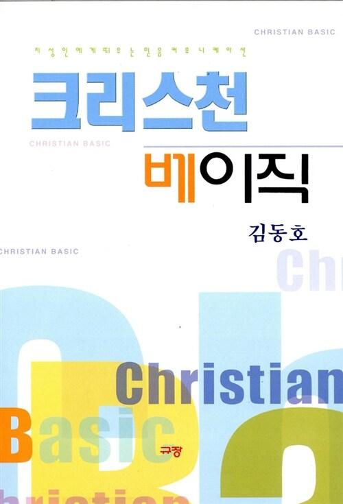 [중고] 크리스천 베이직