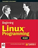 Beginning Linux Programming 3/E