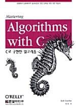 C로 구현한 알고리즘