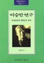 이승만 연구 : 독립운동과 대한민국 건국