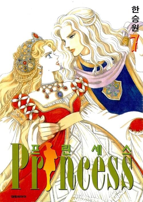 프린세스 7