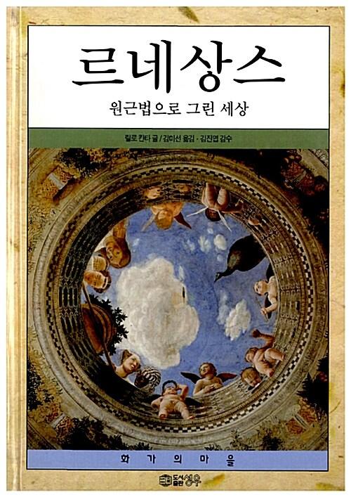 르네상스 - 원근법으로 그린 세상