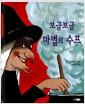 [중고] 보글보글 마법의 수프