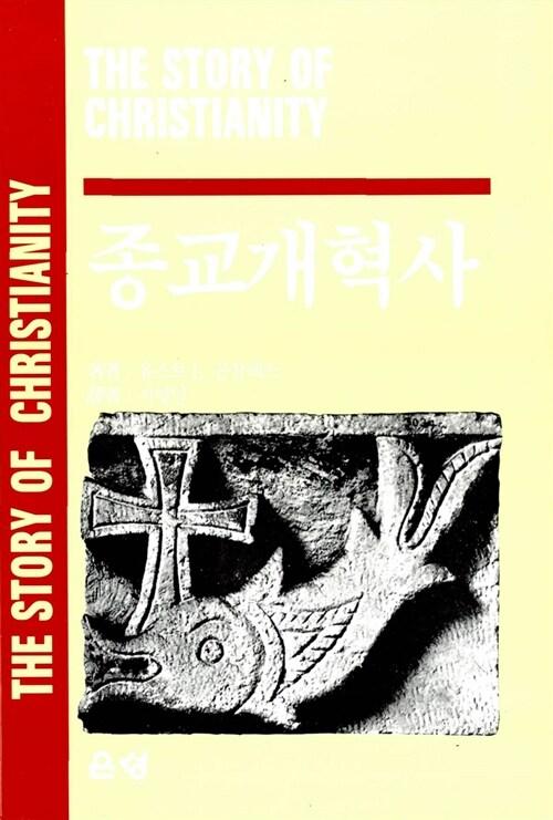 [중고] 종교개혁사