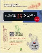 [중고] 삐뽀삐뽀 119 소아과 (개정11판)