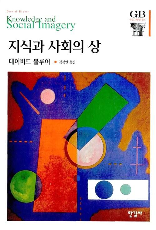 지식과 사회의 상