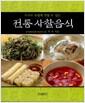 [중고] 전통 사찰음식
