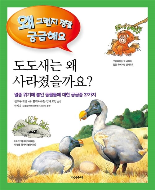 도도새는 왜 사라졌을까요?