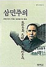 [중고] 삼민주의