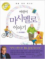 어린이 마시멜로 이야기 (1, 2권 통합본)
