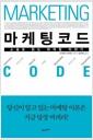 [중고] 마케팅 코드
