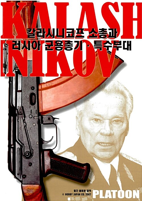 칼라시니코프 소총과 러시아 군용총기 특수부대