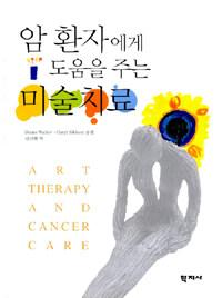 암 환자에게 도움을 주는 미술치료