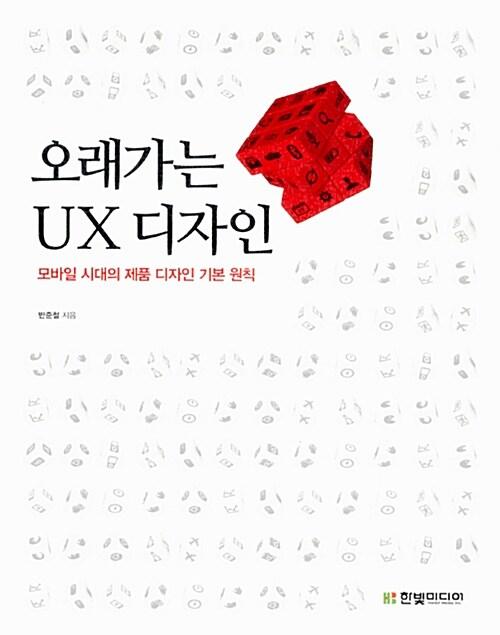 오래가는 UX 디자인