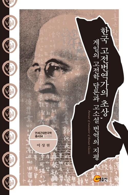 한국 고전번역가의 초상, 게일의 고전학 담론과 고소설 번역의 지평
