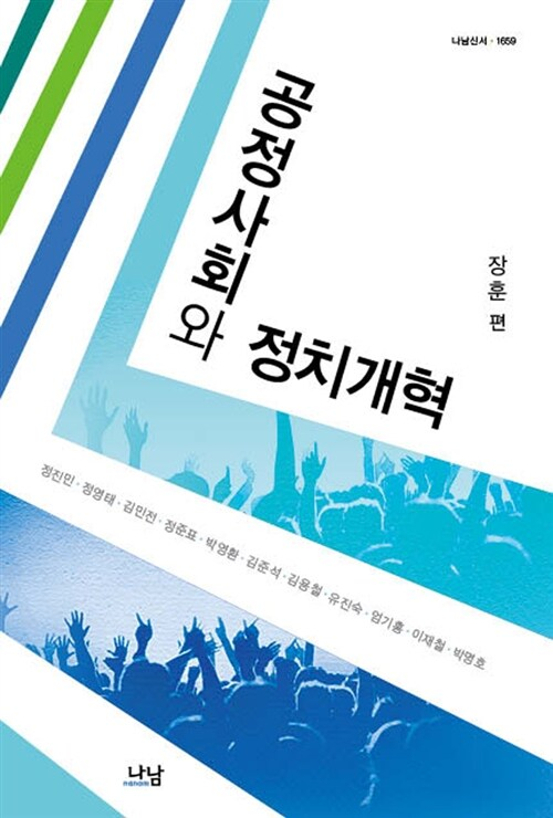 공정사회와 정치개혁