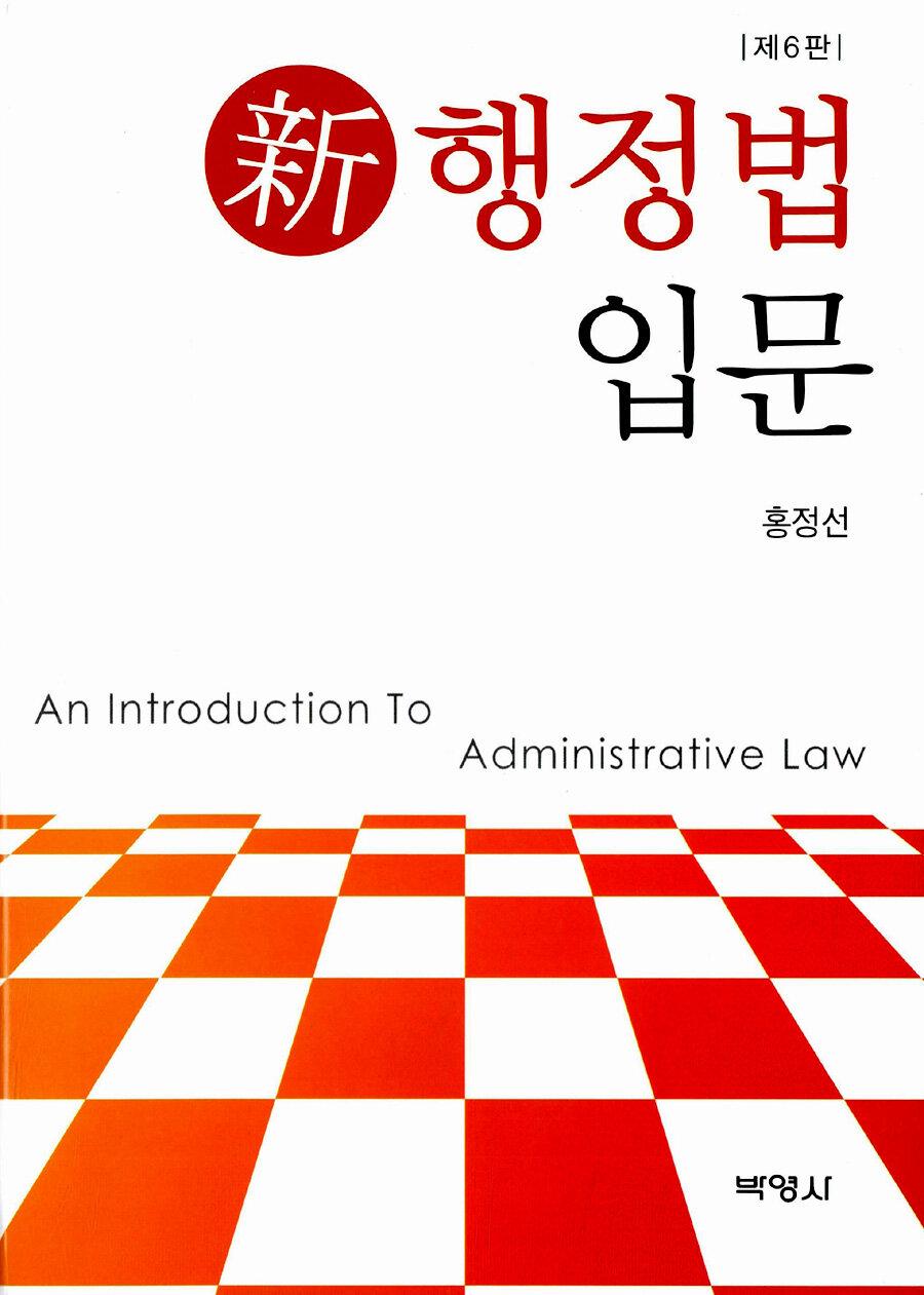 (新) 행정법입문 제6판