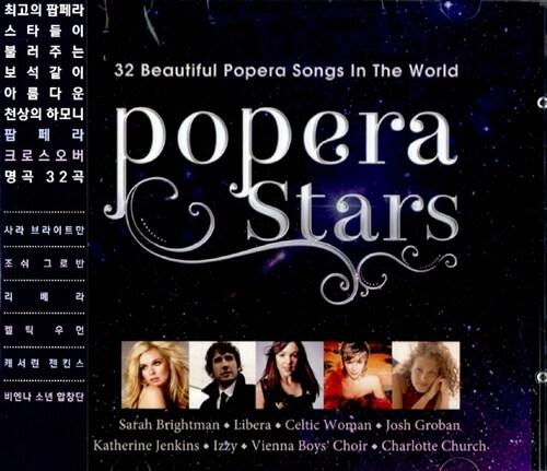 팝페라 스타 [2CD]