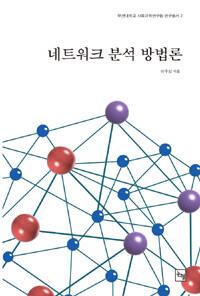 네트워크 분석 방법론