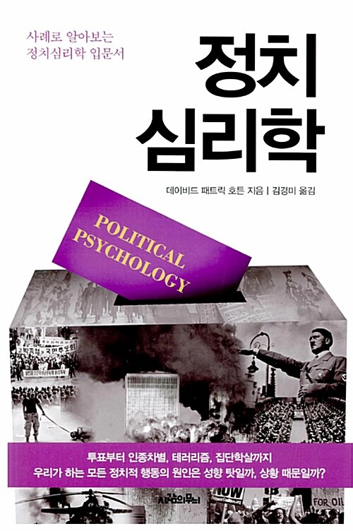 정치심리학