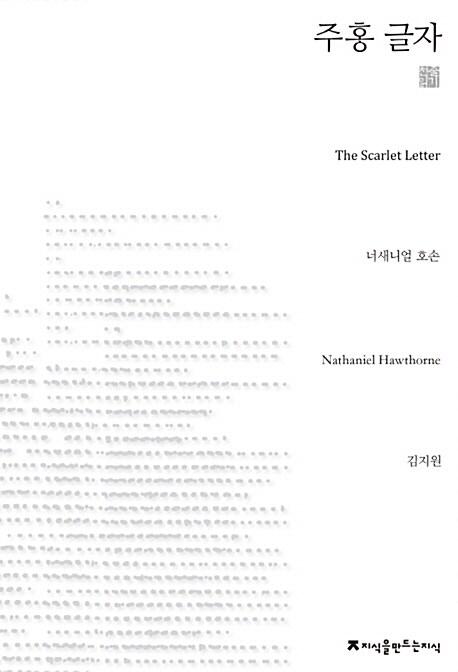 주홍 글자 (천줄읽기)
