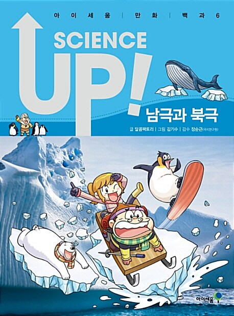 사이언스 업 Science Up : 남극과 북극