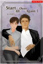 [세트] [BL] start all over again (총5권/완결)