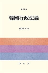 韓國行政法論