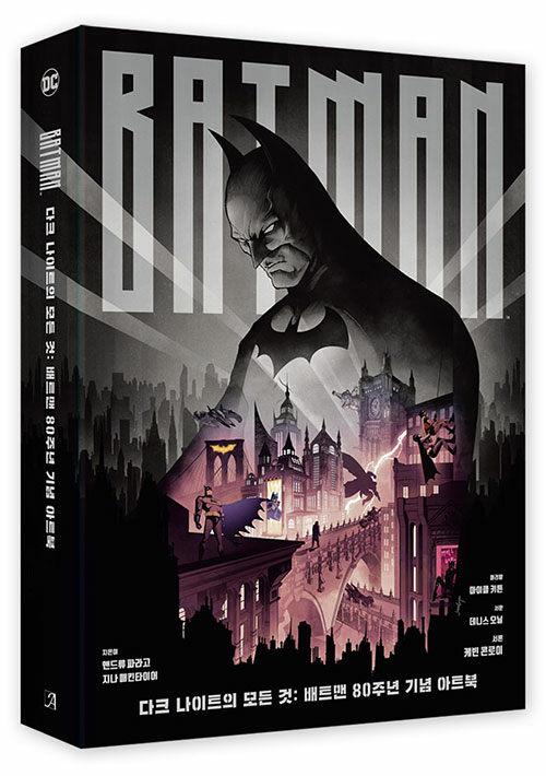 다크 나이트의 모든 것 : 배트맨 80주년 기념 아트북