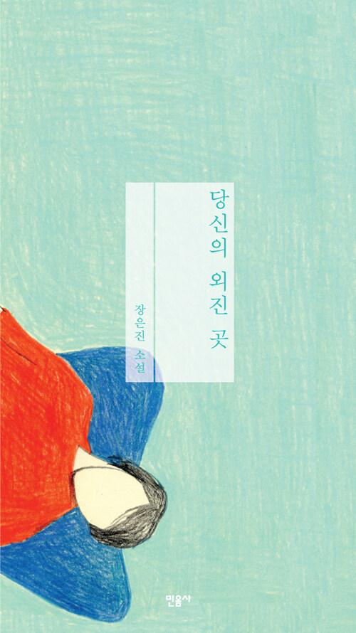당신의 외진 곳 : 장은진 소설